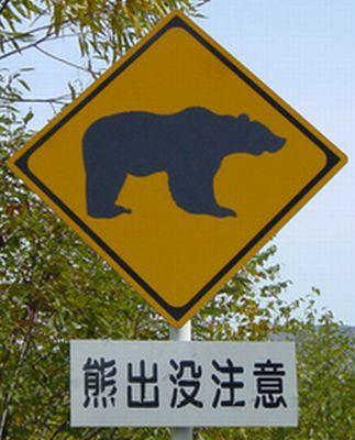 クマ出没注意.jpg
