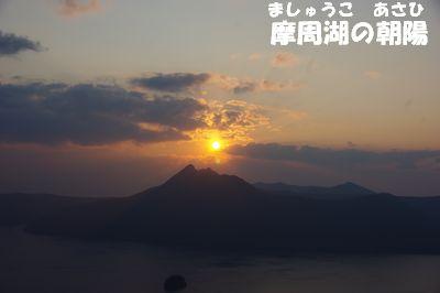 摩周湖の朝陽.jpg