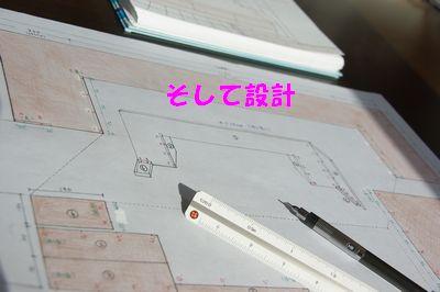 設計図.JPG
